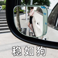 Car blind area rearview mirror small round mirror blind spot 360 degree front and rear tires flowing reversing artifact reflective auxiliary