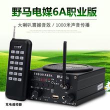 原装正品野马6.0A专业电媒机无线遥控远程扩音器小钢炮户外播放器