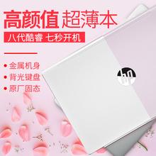 王源笔记本电脑轻薄便携学生女窄边框独显游戏 系列14 惠普