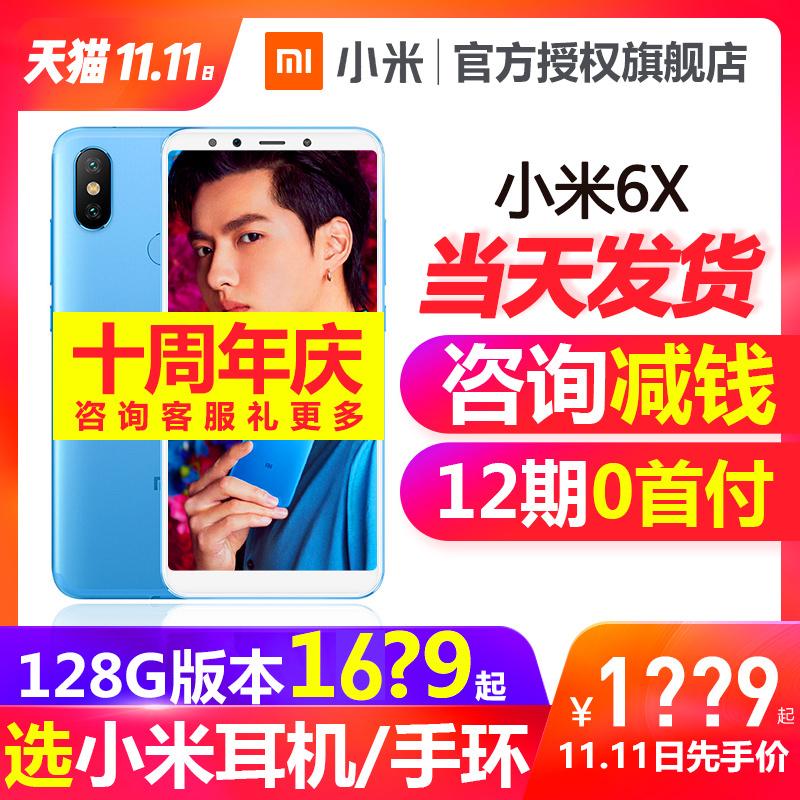 咨询可省400+选小米耳机/手环2】小米6X全网通当天发 Xiaomi/小米6X手机正品官方旗舰店小米8青春版8se新款7x
