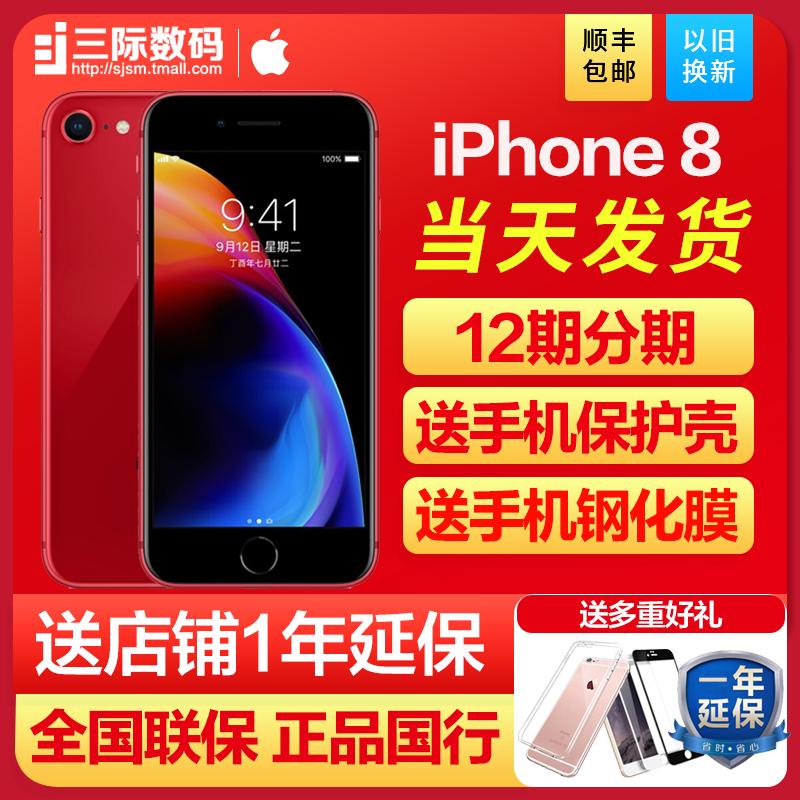 當天發貨【送殼膜/送延保】 iphone8 Apple/蘋果 iPhone 8 全網通4G手機3/6/12期分期咨詢蘋果 8 x xr xs max