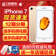 【12期分期/送延保/送壳膜】 苹果7 Apple/苹果 iPhone 7 全网通4G手机 iphone7  6s 8 p xr xs max
