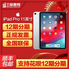 【12期分期】2018款ipadpro Apple/苹果 11 英寸 iPad Pro wlan 平板电脑 3/6/12期分期 正品国行 A12X芯片