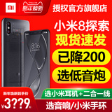 has dropped 200 yuan + player ring / subwoofer Xiaomi / millet 8 transparent exploration version of the phone genuine millet 8 exploration version 骁Dragon 845 new 9 official flagship store millet 8 eight mix3