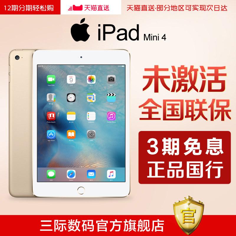 3期免息 Apple/苹果 iPad mini 4 7.9英寸128G wifi平板电脑国行