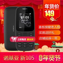 新105移动老人手机 直板按键学生老年机 备用小手机 Nokia 诺基亚图片