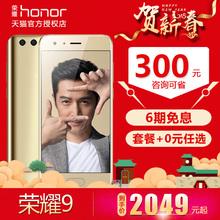 荣耀荣耀9全网通手机官方旗舰店正品honor6期免息可减300元