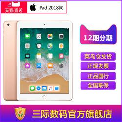 【天猫直送】18新款ipad Apple/苹果 iPad 2018款 9.7英寸wifi 平板电脑 ipad2018 32G/128G 3/6/12期分期