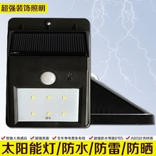 red solar body lamp 6LED induction New 太阳能人体感应灯