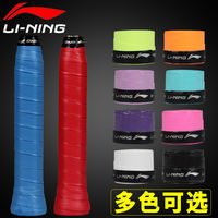 Li Ning badminton clap rubber keel tennis racket non-slip sweat band strap tape wrapped bow with antiperspirant thick soft