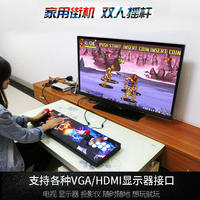 3D moonlight treasure box game machine arcade coin home arcade 97 King of Fighters HD fighting machine double arcade joystick