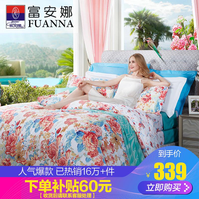 富安娜家纺四件套全棉纯棉 1.8m床双人床单被套简约1.5米床上用品
