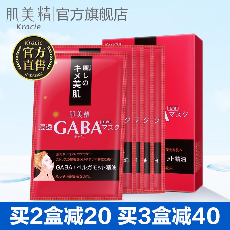 【日本进口】肌美精 GABA调整修护面膜5片/盒 精油舒缓减压