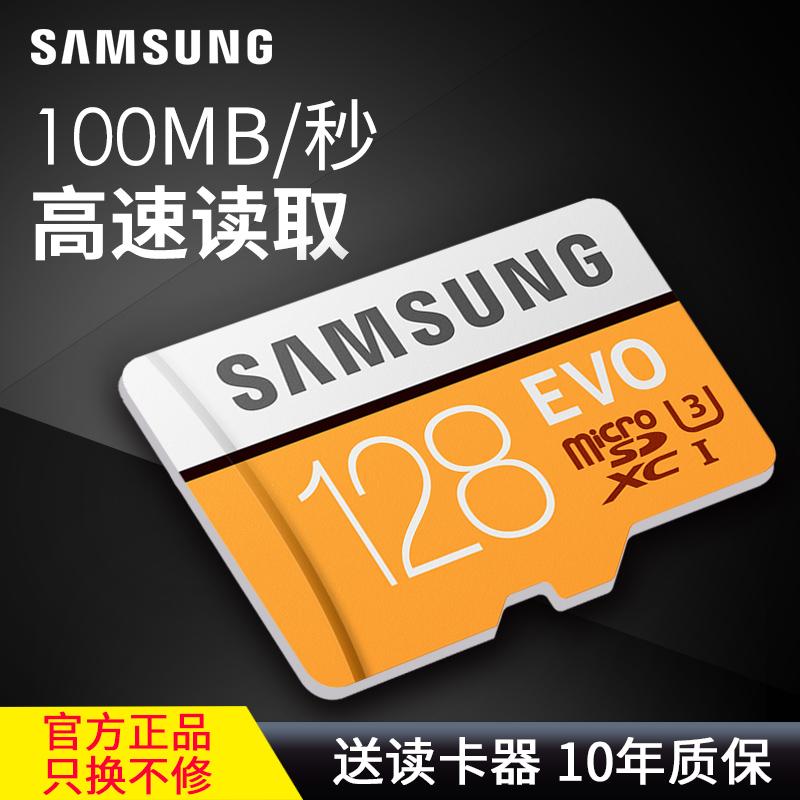 三星内存卡128g tf卡高速Micro手机存储sd卡行车记录仪内存专用卡 储存卡128g vivo华为oppo小米通用正品
