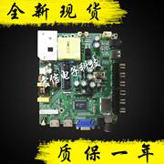 LED液晶电视主板组装机KW-3A-V59S-B索佳夏新海普松夏主板驱动板