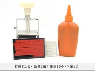 手动金属打码机A7生产日期保质期年月日打印数字标签喷码