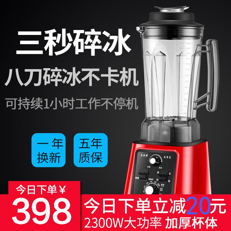 沙冰机商用榨汁机碎冰机刨冰机破壁大功率搅拌豆浆机奶茶店4升5升