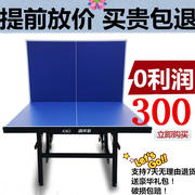 Indoor folding portable game table tennis table home folding standard table tennis table case