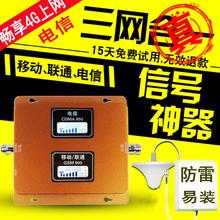 4G手机 信号放大器三网家用移动联通电信增强接收器山区别墅满格宝