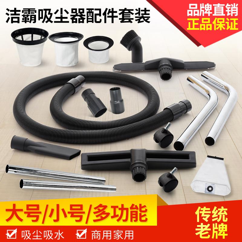 洁霸吸尘器配件套装软管吸水尘扒头钢管尘隔袋30L扁嘴BF502BF501