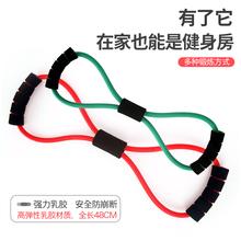 8字拉力器拉力绳扩胸器健身弹力绳瘦手臂瑜伽拉力带塑身辅助家用