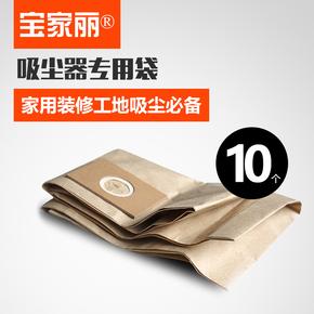 宝家丽305/308/309吸尘器配件10个尘袋装修垃圾袋过滤袋纸袋通用