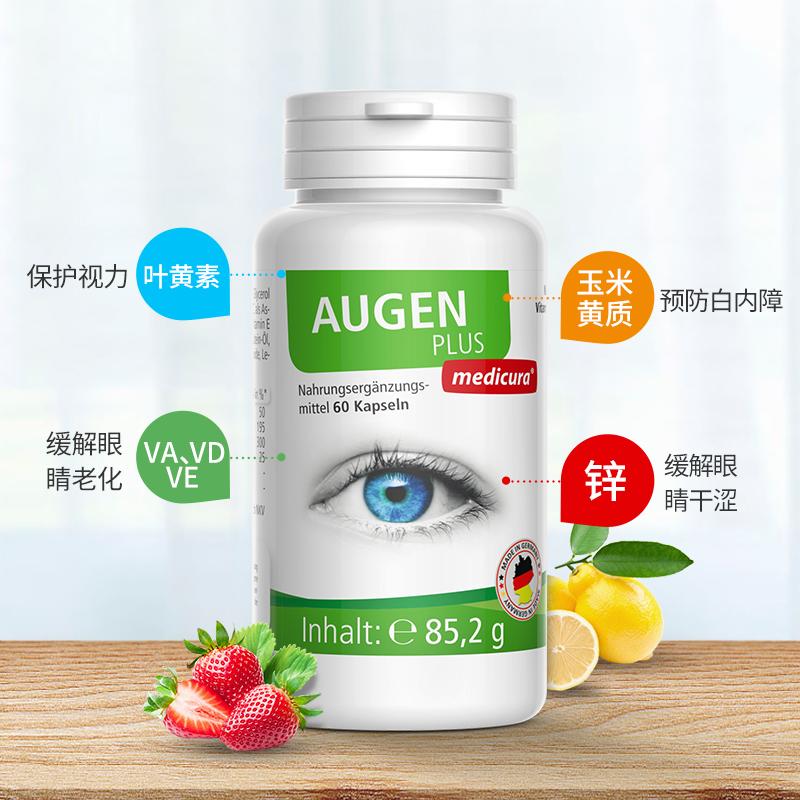 叶黄素护眼成人中老年视疲劳提高视力60粒德国保健品非蓝莓护眼片
