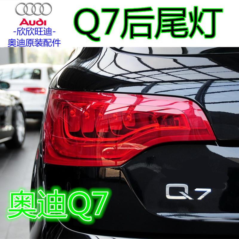 现货 奥迪正品Q3Q5 Q7 升级后尾灯总成 后刹车灯 后转向灯 后杠灯