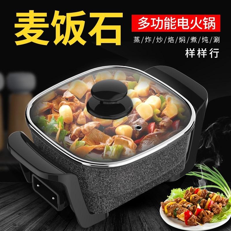 韩国小型炒菜多功能一体式不粘锅炒锅家用炖2人4蒸煮家电厨房电器