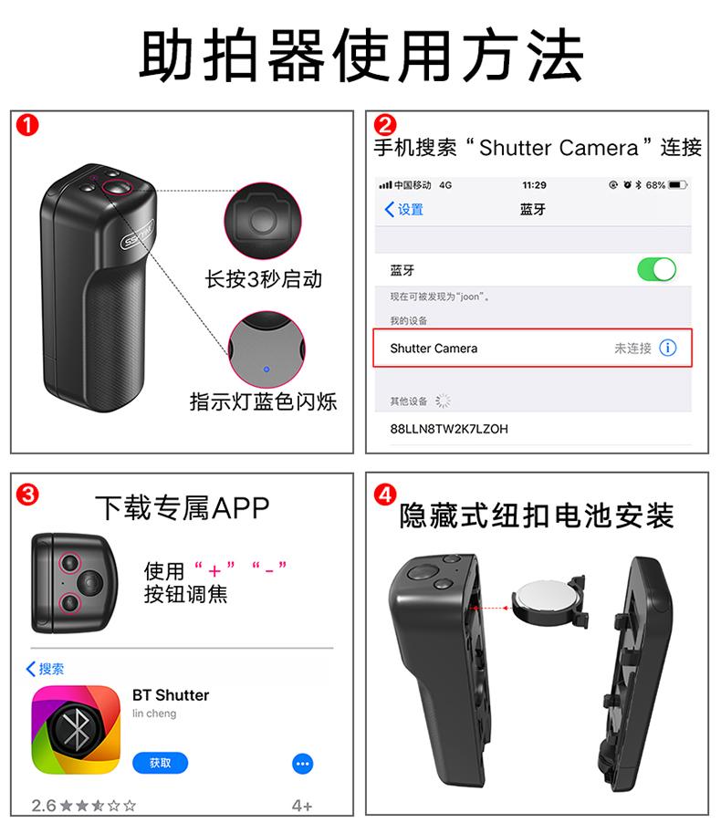 苹果手机拍照摄影摄像无线蓝牙自拍便捷手柄 简易稳定助拍器快门