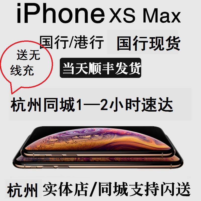 【现货当天发】Apple/苹果 iPhone XS Max双卡iphonexs国行正品XS