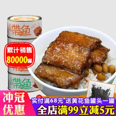 包邮红烧带鱼罐头4罐黄豆五香刀鱼豆豉鱼肉即食零食海鲜大连特产