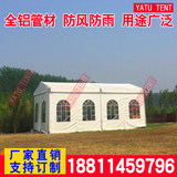 Wedding Wedding Banquet Hotel All-Aluminum Tent Mobile Motor Show Exhibition Activities Tent House Storage Steel Aluminum Shed Rental