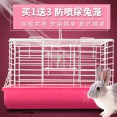 兔笼饲养防喷尿兔子笼子特大号垂耳兔养殖笼荷兰猪宠物大号别墅窝