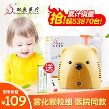 双盛医用儿童雾化器家用小儿止咳清肺化痰器静音卡通压缩式雾化机