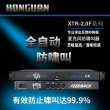 全自动防啸叫处理器PRE120F反馈抑制防啸叫KTV演出会议移频器