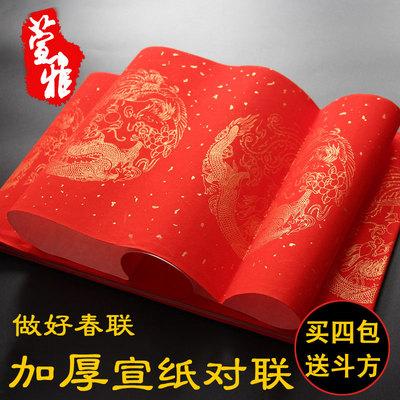 安徽宣纸对联纸空白加厚万年红对联七言九言十一言红纸批发春联纸
