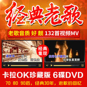 Classic old songs DVD discs Cantonese Cantonese pop songs genuine music HD songs discs non-car cd discs