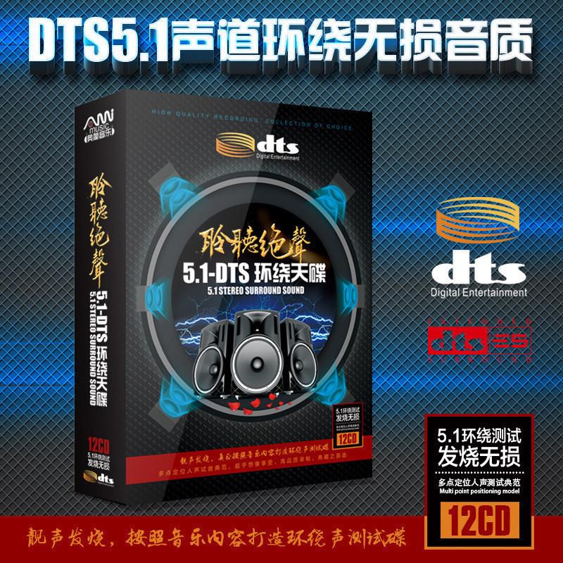 正版车载dts cd 5.1发烧碟 多声道汽车音乐环绕声试音碟dts 6.1