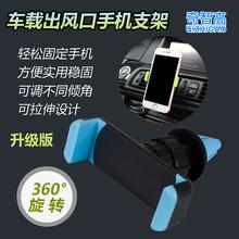 座华为oppo小米vivo苹果 车载手机支架汽车通用空调送风出风口夹装