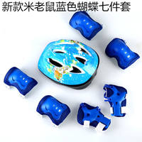 Children's skating protective gear helmet dry skating skates protective gear set skateboard bicycle knee pads hand 7 sets