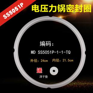 Midea美的ss5051p透明密封圈5升2压力锅
