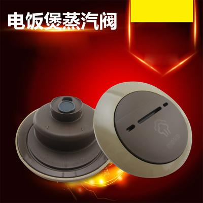 美的电饭煲蒸汽阀FS4017排气阀MB-WFS4017B出气FS5017微压阀配件评测