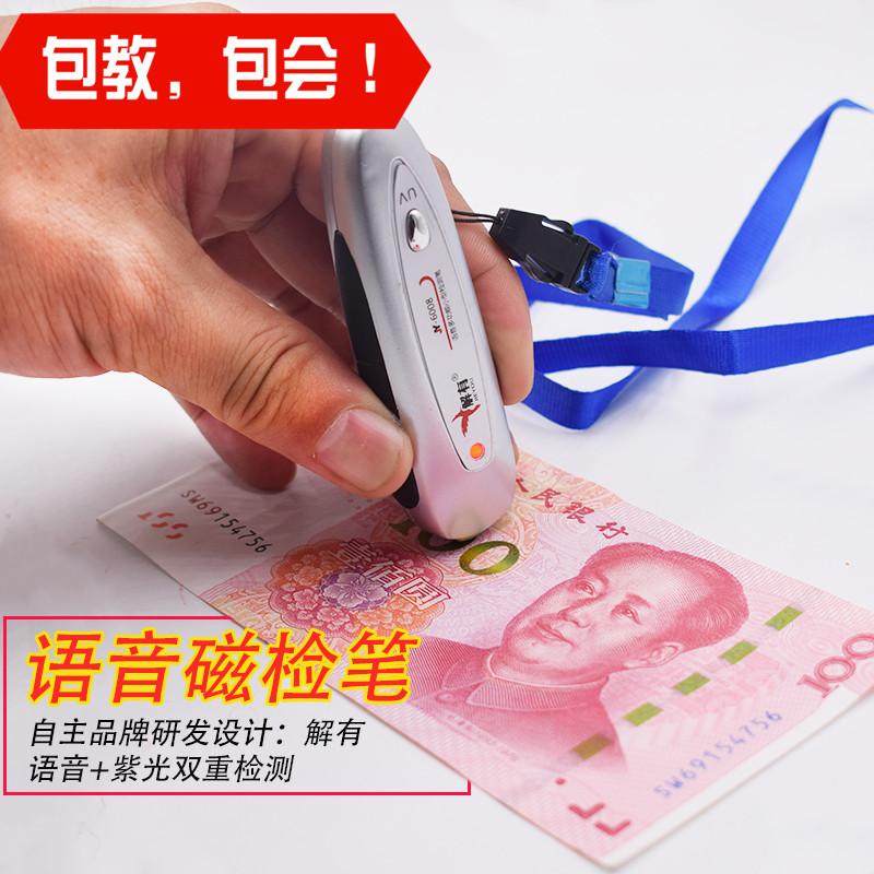 语音验钞机小型验钞灯迷你便携验钞手电筒紫外线防伪小型验钞机器