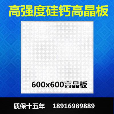 高晶硅钙板600x600防火烤漆铝合金龙骨矿棉板天花板石膏板吊顶