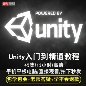 Unity3d视频教程 中文零基础入门/u3d游戏开发/实战案例5在线课程
