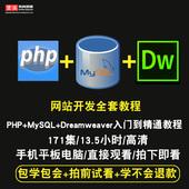 php视频教程 mysql/Dreamweaver网站设计开发数据库管理在线课程