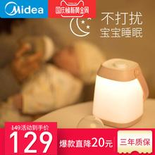 美的小夜灯插电卧室床头充电台灯女护眼新生婴儿宝宝哺乳喂奶柔光