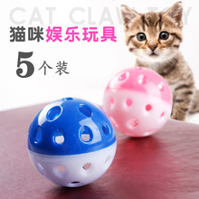 Cat toys plastic hollow bell ball pet supplies Kitty toy ball dog bell toy ball plastic ball