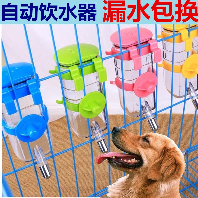 狗狗用品挂式饮水器宠物自动喂水器泰迪金毛中大型犬狗挂笼喝水壶